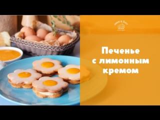 Лимонное печенье-сэндвич [sweet  flour]