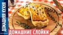 Слойки с Ветчиной и Сыром Быстрый Рецепт | Вадим Кофеварофф