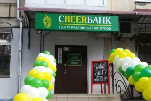 В Крыму наконец-то появился Сбербанк