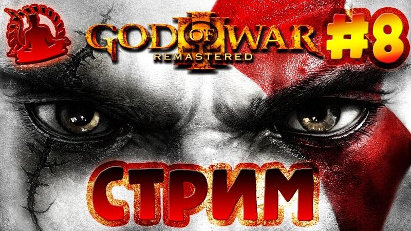 [18] САД-ЛАБИРИНТ! СТРИМ 8! God of War III