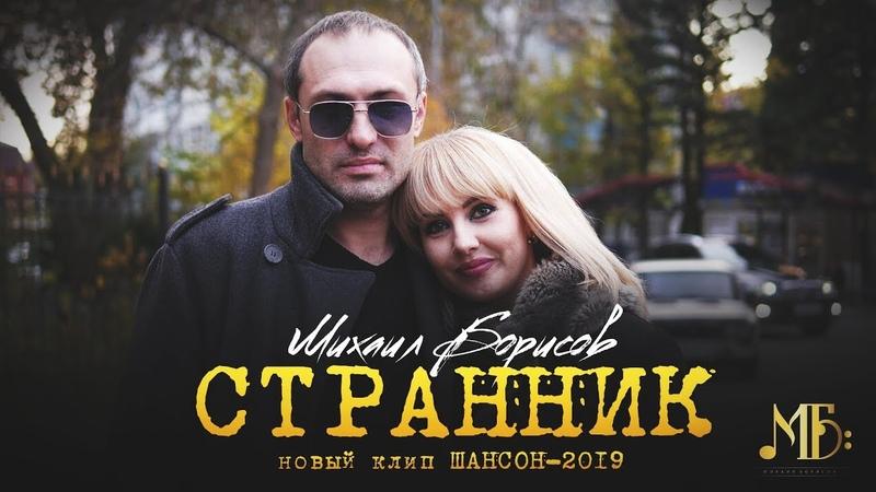 МИХАИЛ БОРИСОВ - СТРАННИК