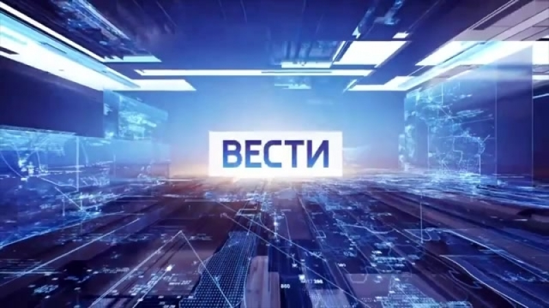 Оформление программы вести в 900, 1100 (Россия-1, 2017 - н.в.)