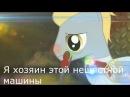 [PMV] Awoken (Rus) (Lyric) (Subtitres)