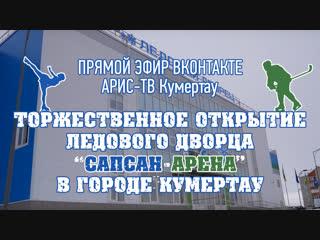 """Торжественное открытие ледового дворца """"Сапсан-Арена"""" в Кумертау"""