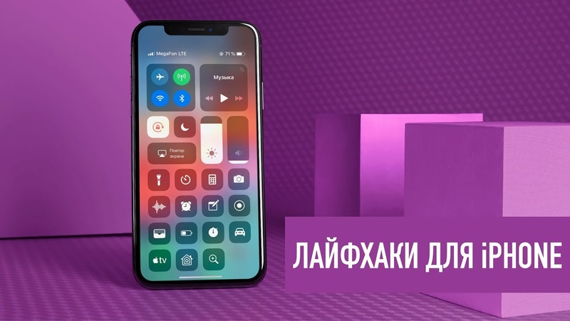 TOP-10 лайфхаков для iPhone, о которых вы забыли (Wylsacom)