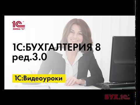 Начисление и выплата дивидендов физлицу - участнику ООО в 1С:Бухгалтерии 8
