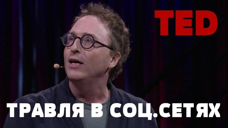 TED   Как один твит может разрушить вашу жизнь