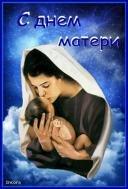 с днем матери Мамины руки - это тепло. Мамины песни - нежность и ласка. Мама прогонит вселенское зло, И превратит жизнь в прекрасную сказку!  Мамочка милая, ангел с небес. Я поздравляю тебя в этот праздник Пусть твоя жизнь будет полной чудес. Очень люблю. Твой сынишка проказник.