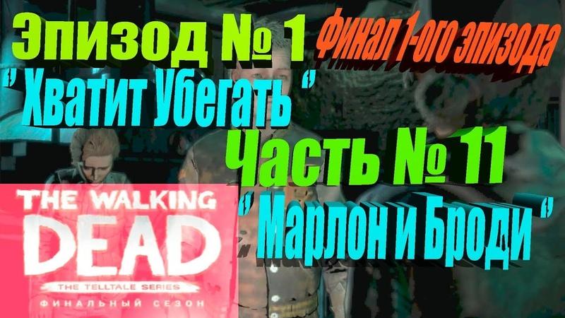The Walking DeadThe Final Season►Эп.1►Хватит Убегать►Ч.12►Марлон и Броди\Финал 1 эпизода.