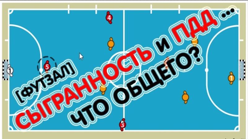 Главное ЗАБЛУЖДЕНИЕ по поводу СЫГРАННОСТИ | futsalico футзал минифутбол