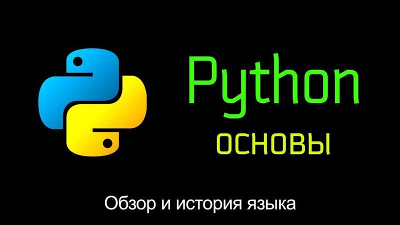 1. Обзор и история языка программирования Python. Основы Python