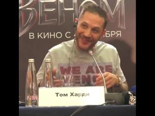 Том Харди на пресс-конференции в Москве рассказывает о своей работе над фильмом Веном