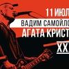 Вадим Самойлов, 11 июля в «Максимилианс» Казань