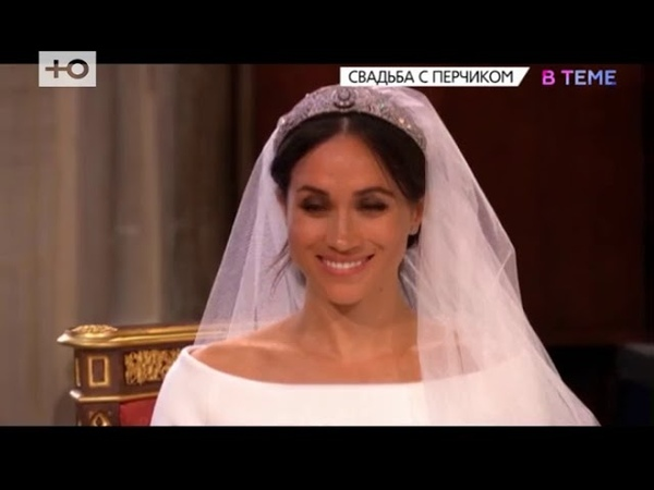 ВТЕМЕ Все казусы королевской свадьбы принца Гарри и Меган Маркл