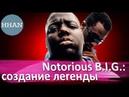 Как Notorious B.I.G. записал свой лучший альбом Life After Death