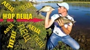 Рыбалка на фидер Ловля леща на канале Прикормка Bounty