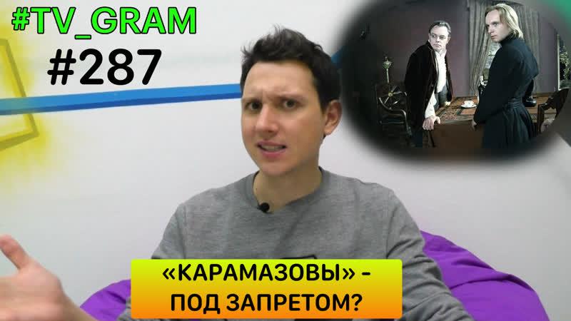 TV_GRAM 287 (КАРАМАЗОВЫ ПОД ЗАПРЕТОМ?!)