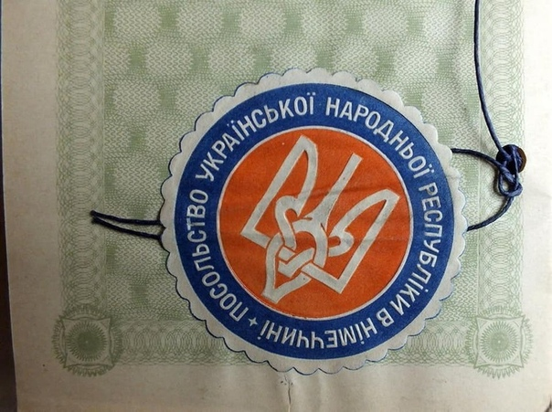 Так выглядел украинский паспорт-виза 100 лет назад.