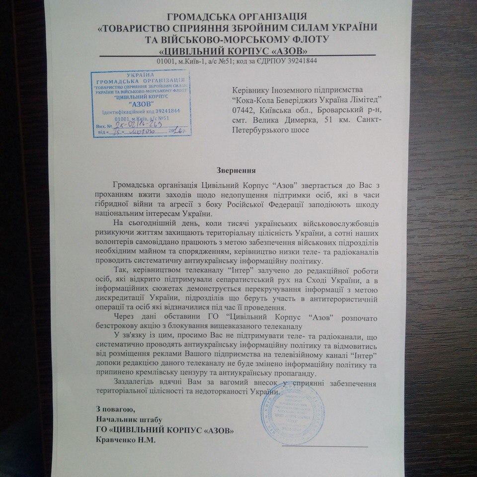 """""""Азов"""" просить рекламодавців відмовитись від """"Інтера"""" (ДОКУМЕНТ) - фото 2"""