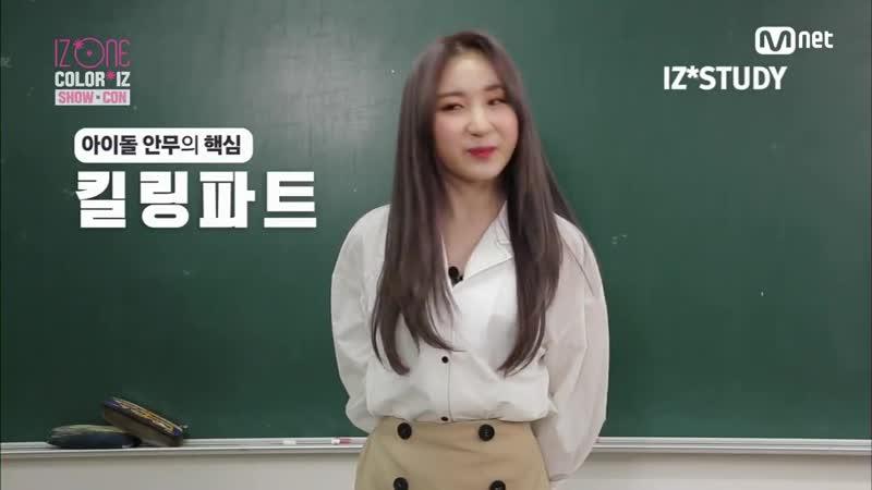 181029 VCR IZONE CHU [IZSTUDY] Учителя Ким Минджу, Ли Чэён, Хонда Хитоми