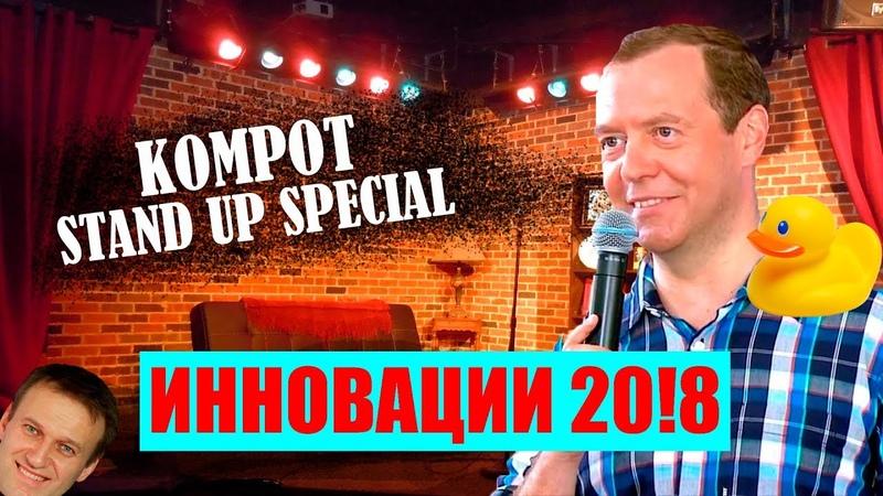 Стендап Медведева aka Kompota Инновации 20!8