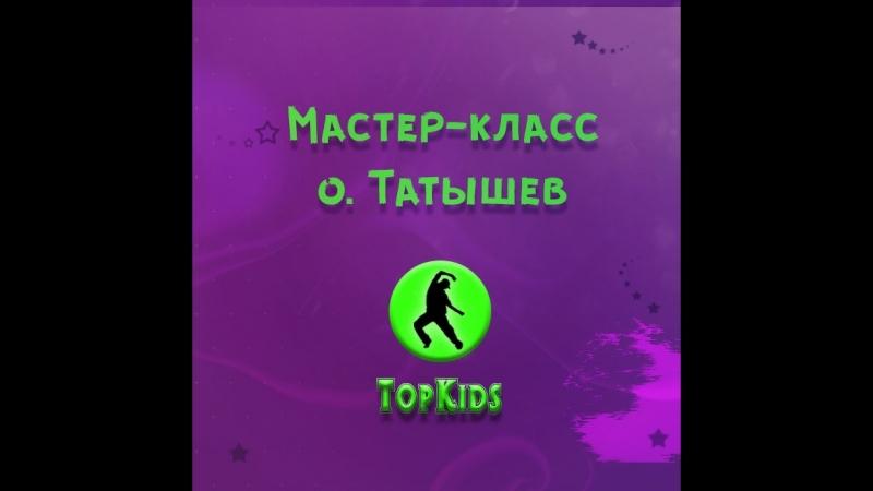 Мастер-класс о. Татышев. Тренер Слава Вжик