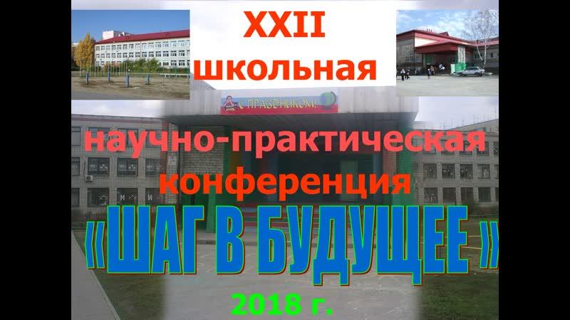 Конференция 2018 МАОУ СОШ №43