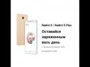 Xiaomi Redmi 5  5 Plus оставайся заряженным весь день.