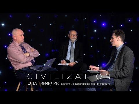 CIVILIZATION | Прем'єра
