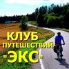 """Клуб Путешествий и Приключений - КПП """"ЭКС"""""""