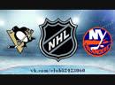 Pittsburgh Penguins vs New York Islanders | 10.12.2018 | NHL Regular Season 2018-2019