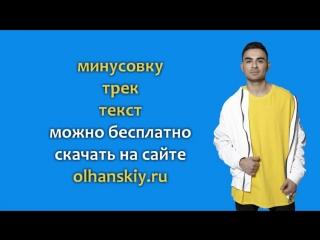 Современная песня на ВЫПУСКНОЙ 9-11 клас...17. текст (480p).mp4