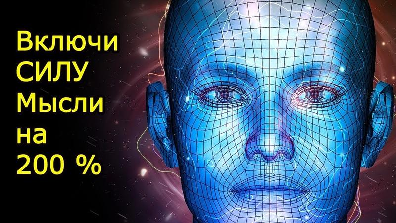 Включи СИЛУ Мысли на 200% и сразу получай все, что захочешь–Как развить силу мысли и притянуть удачу