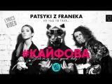 PATSYKI Z FRANEKA - #Кайфова