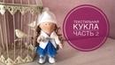 Текстильная кукла. Часть 2. Одежда девочки.