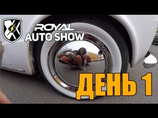 Royal Auto Show 1 день <3
