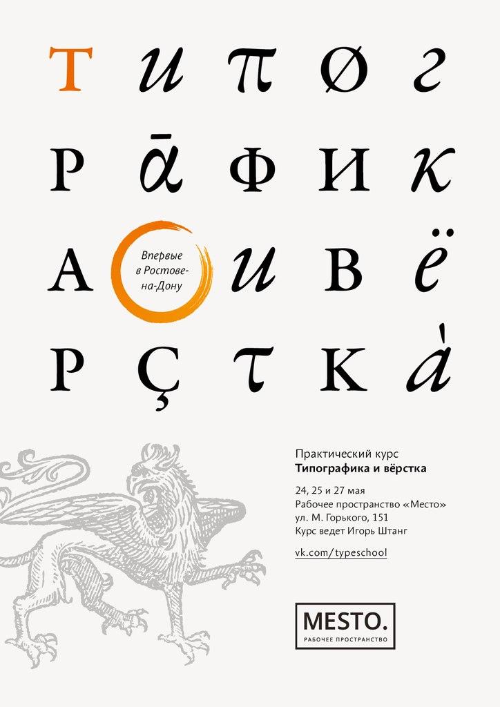 События: Трехдневный практический курс «Типографика и верстка» для графических и веб-дизайнеров