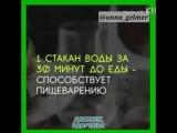 Советы, которые помогут вам узнать как правильно пить воду ?#Armelleлуганск