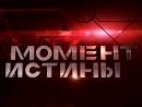 УКРАИНА Момент Истины 04 08 2014