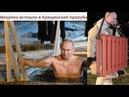 Путин Умер? Как СМИ Скрывают Правду