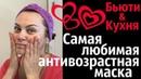 Любимая работающая антивозрастная домашняя маска / БьютиКухня / Совместный проект