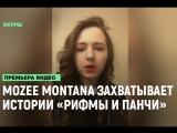 Mozee Montana будет освещать концерт в историях паблика [Рифмы и Панчи]