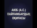 Аюб пайғамбар_ Ерлан Ақатаев