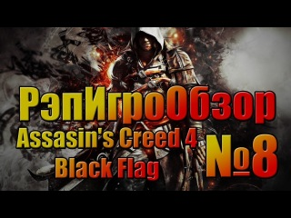 Обзор на игру  Assassin's Creed 4 Black Flag
