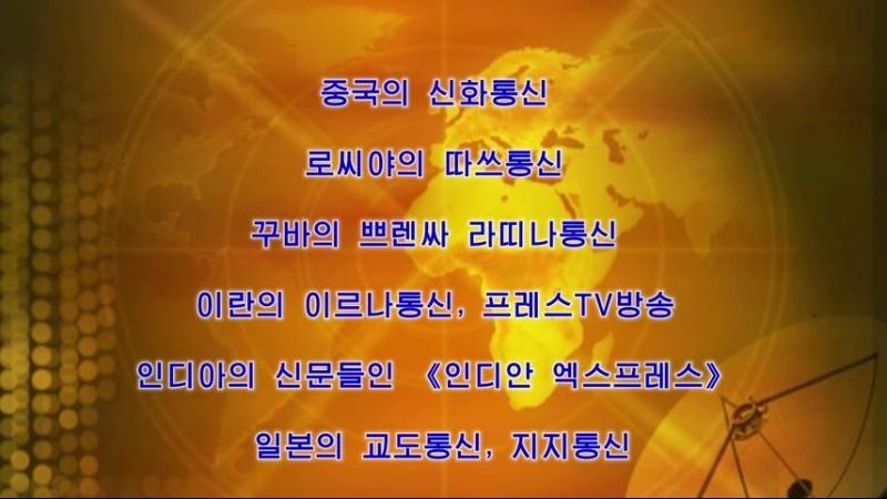 경애하는 최고령도자 김정은동지의 혁명활동소식을 여러 나라와 지역에서 보도 외 1건