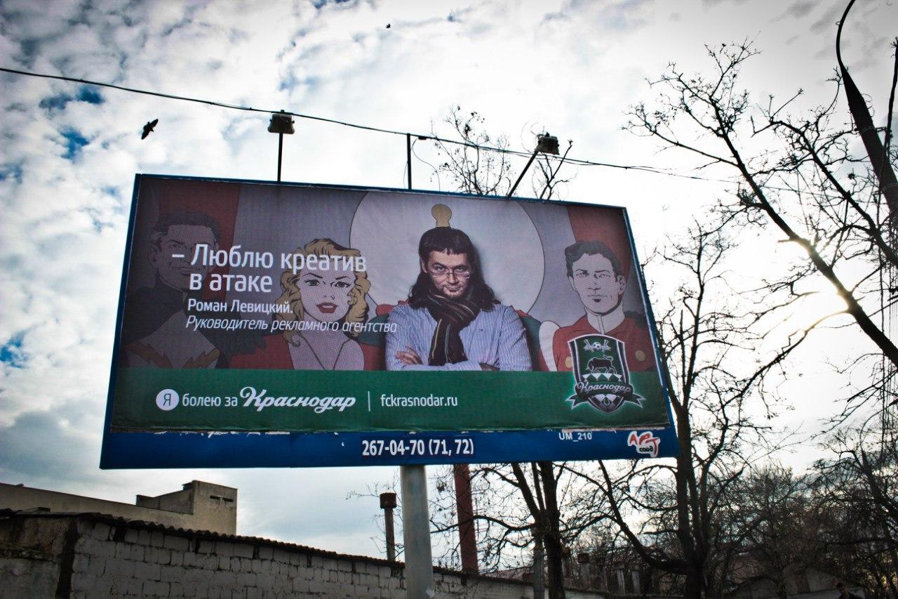 Рупорт для ФК Краснодар