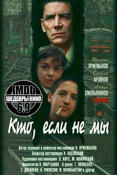 Кто, если не мы (1998)