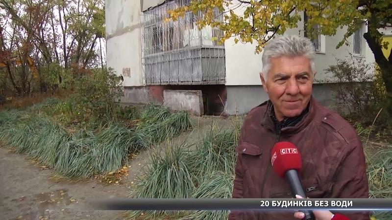 20 будинків без води лишилися на Прокоф'єва