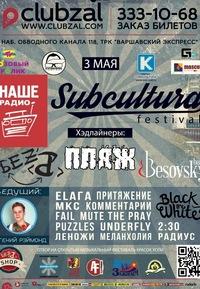 Subcultura Festival - 3 Мая. Зал Ожидания.