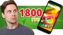 Доступный смартфон ! Обзор смартфона Nous Optimum NS 5008 ✓ 2 года официальной гарантии